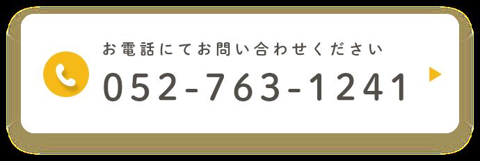 052-763-1241